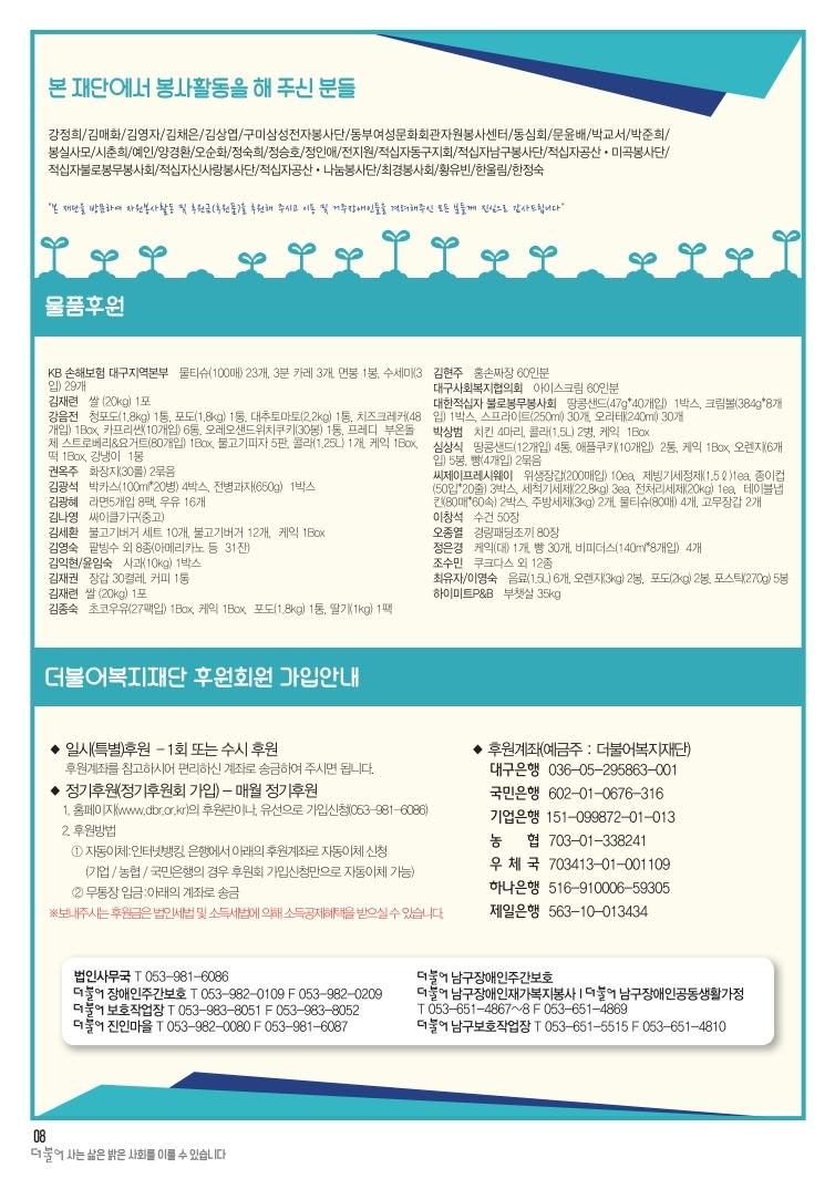 201905월-더불어소식지-최종.pdf_page_8.jpg