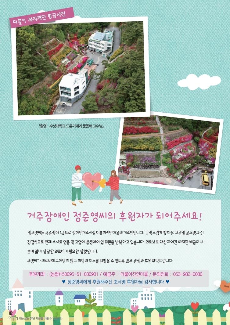 201906월-더불어소식지-5차수정.pdf_page_2.jpg