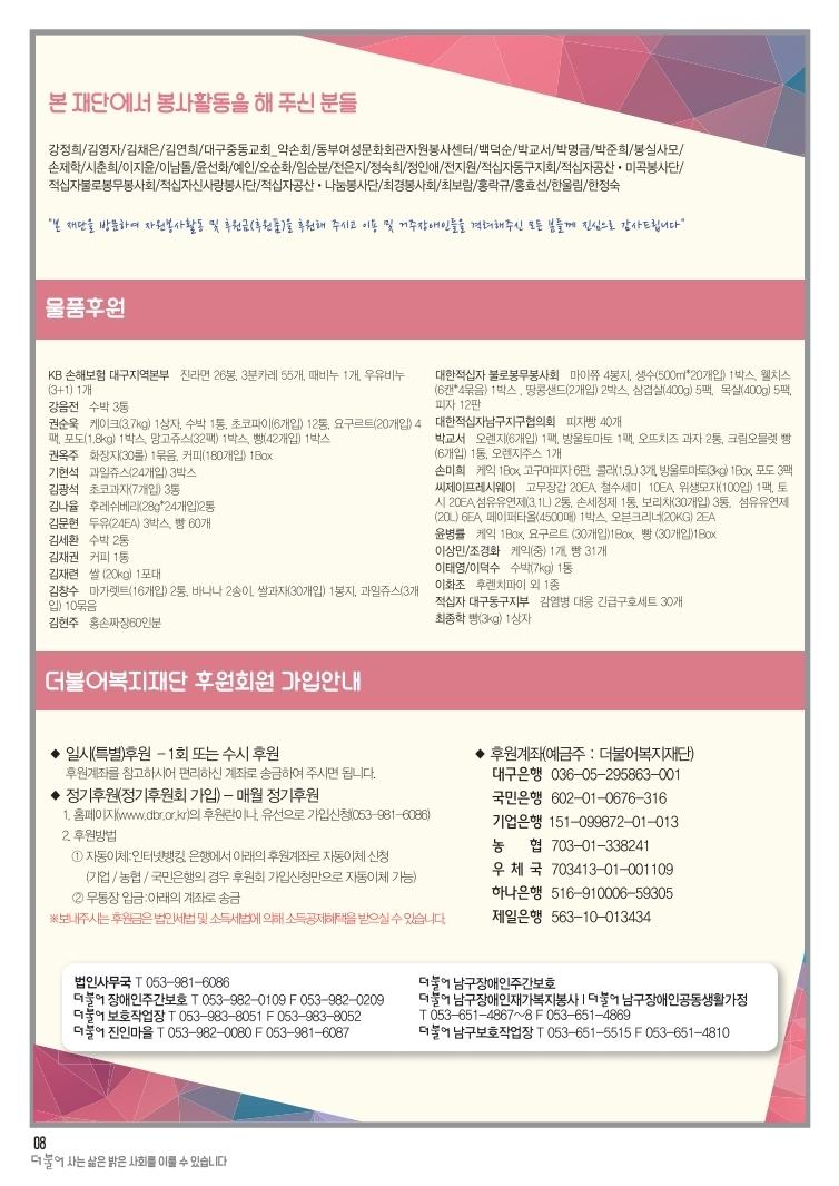 201906월-더불어소식지-5차수정.pdf_page_8.jpg
