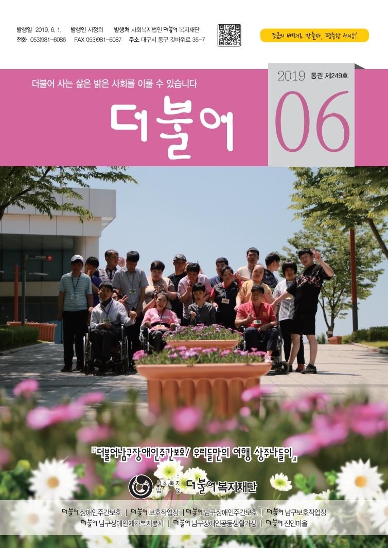201906월-더불어소식지-5차수정.pdf_page_1.jpg