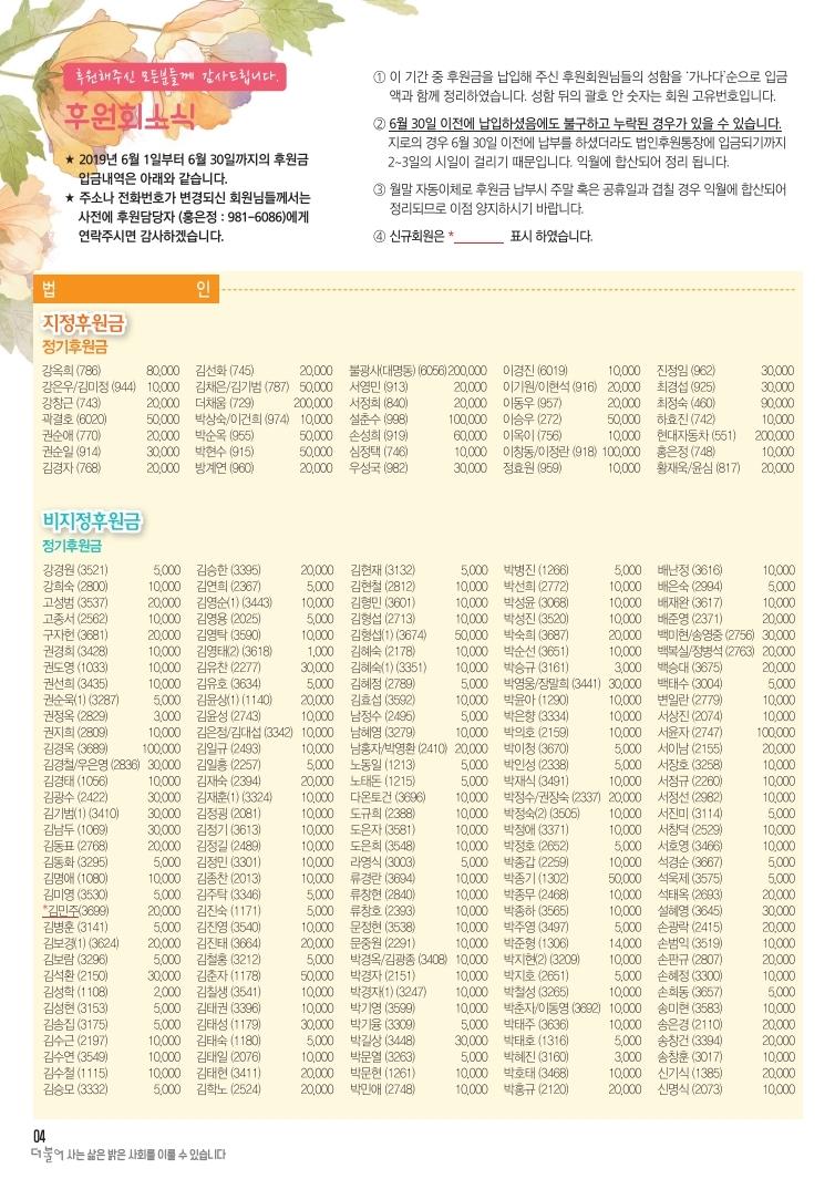 201907월-더불어소식지 3차.pdf_page_4.jpg