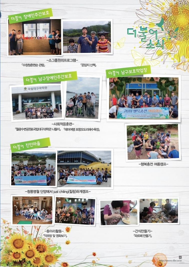 201908월-더불어소식지 5차 수정시안.pdf_page_3.jpg