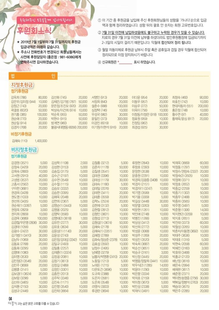 201908월-더불어소식지 5차 수정시안.pdf_page_4.jpg