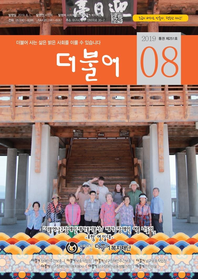 201908월-더불어소식지 5차 수정시안.pdf_page_1.jpg