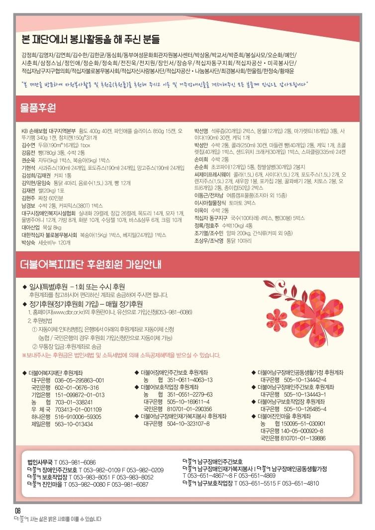 201908월-더불어소식지 5차 수정시안.pdf_page_8.jpg