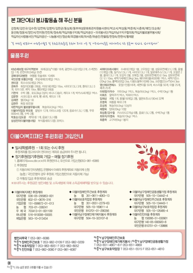 201909월-더불어소식지.pdf_page_8.jpg