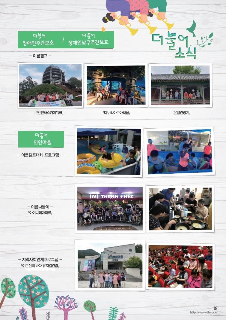 201909월-더불어소식지.pdf_page_3.jpg
