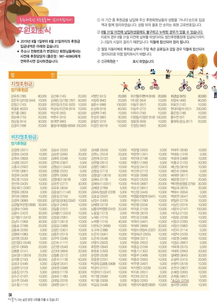 201909월-더불어소식지.pdf_page_4.jpg