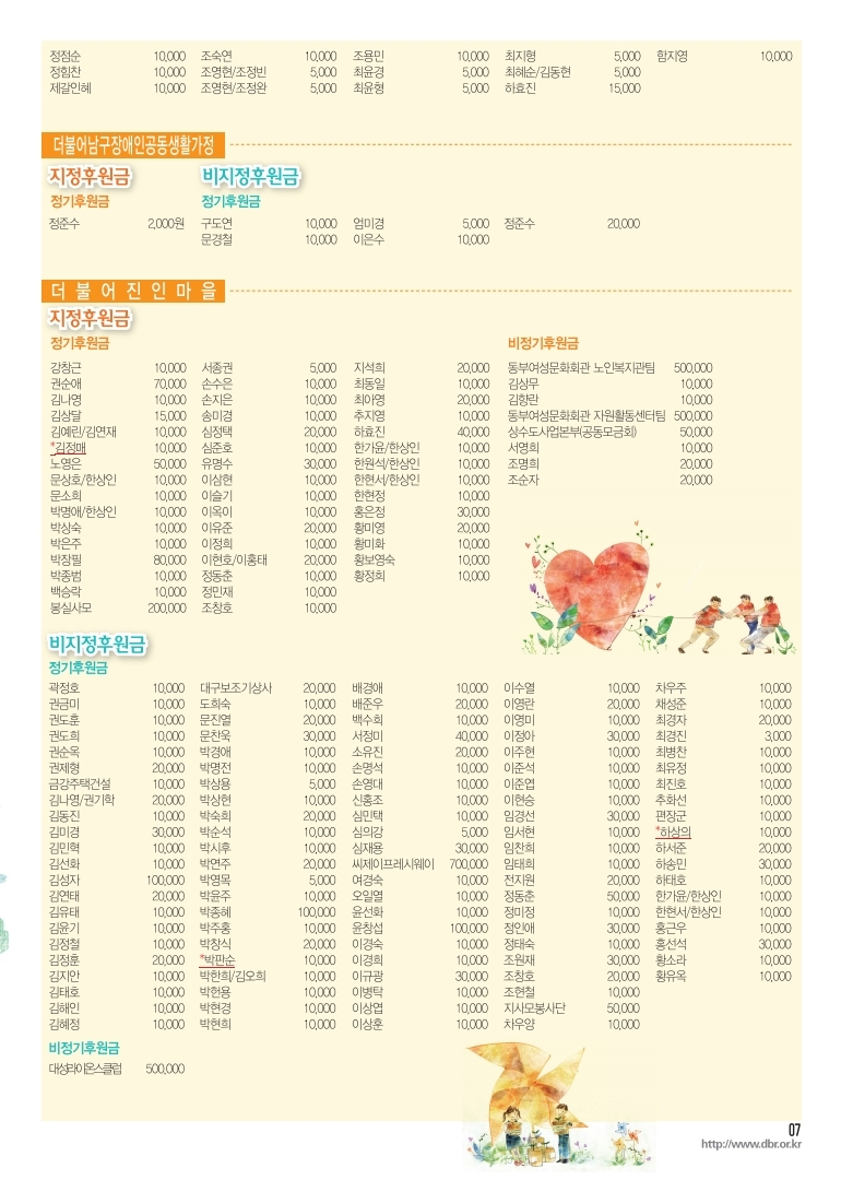 201910월-더불어소식지.pdf_page_7.jpg