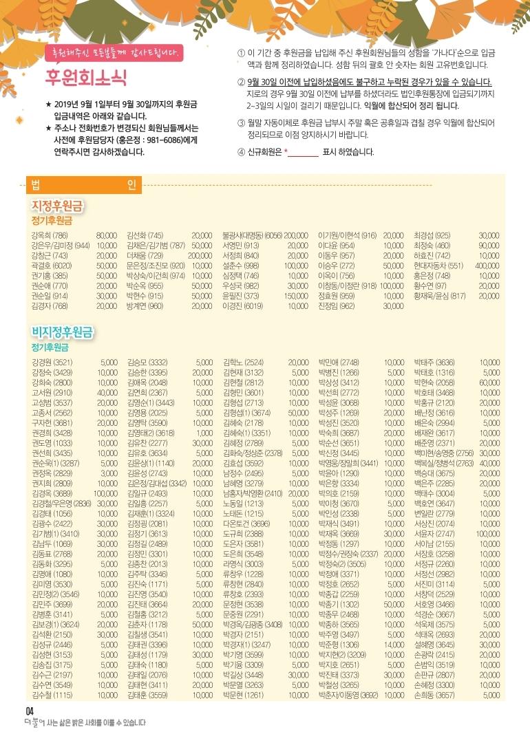 201910월-더불어소식지.pdf_page_4.jpg