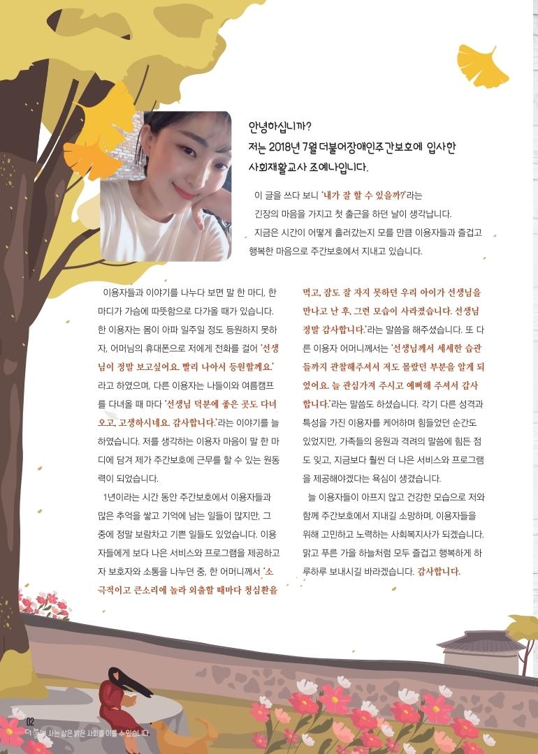 201910월-더불어소식지.pdf_page_2.jpg