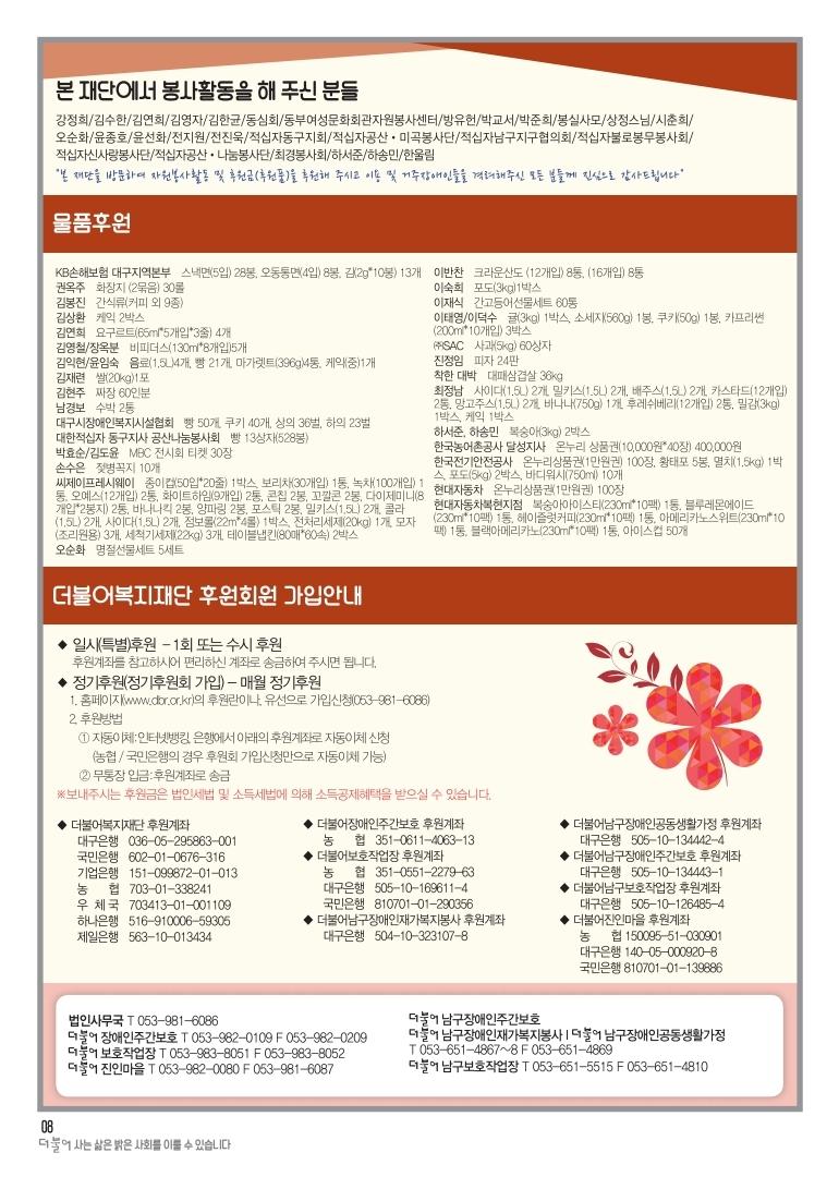 201910월-더불어소식지.pdf_page_8.jpg