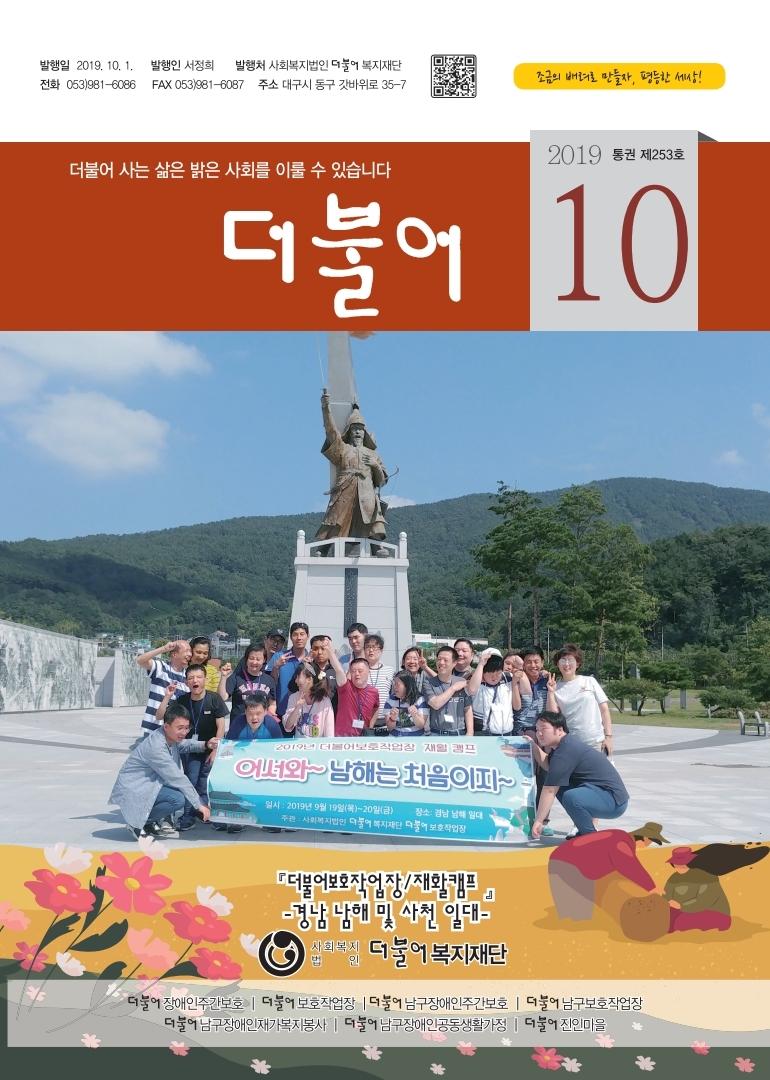 201910월-더불어소식지.pdf_page_1.jpg