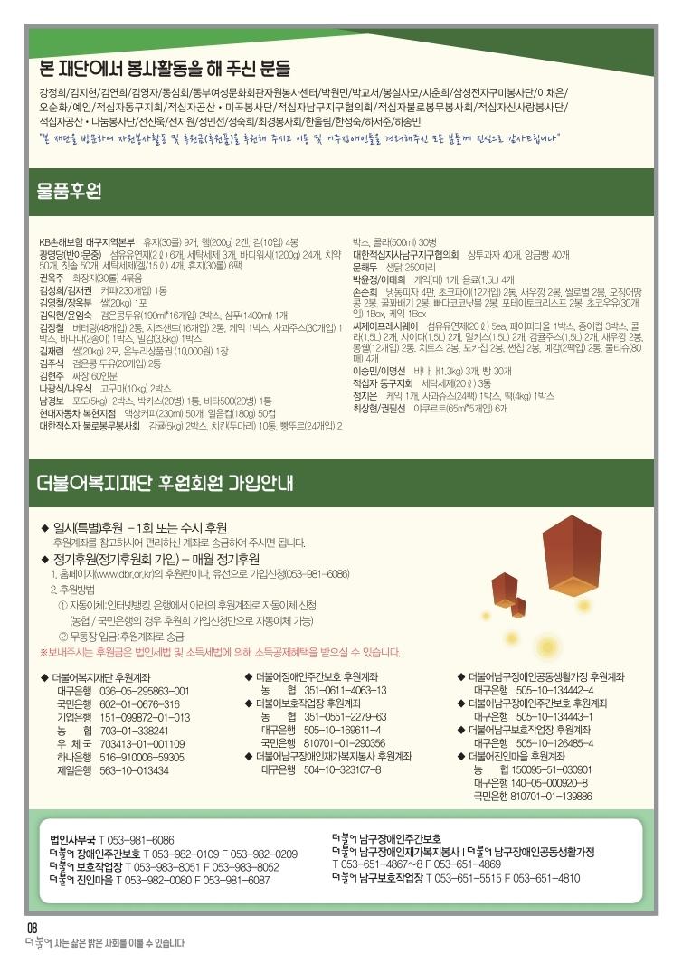 201911월-더불어소식지-4차 시안.pdf_page_8.jpg