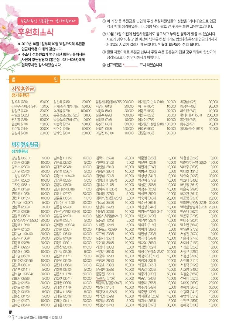 201911월-더불어소식지-4차 시안.pdf_page_4.jpg