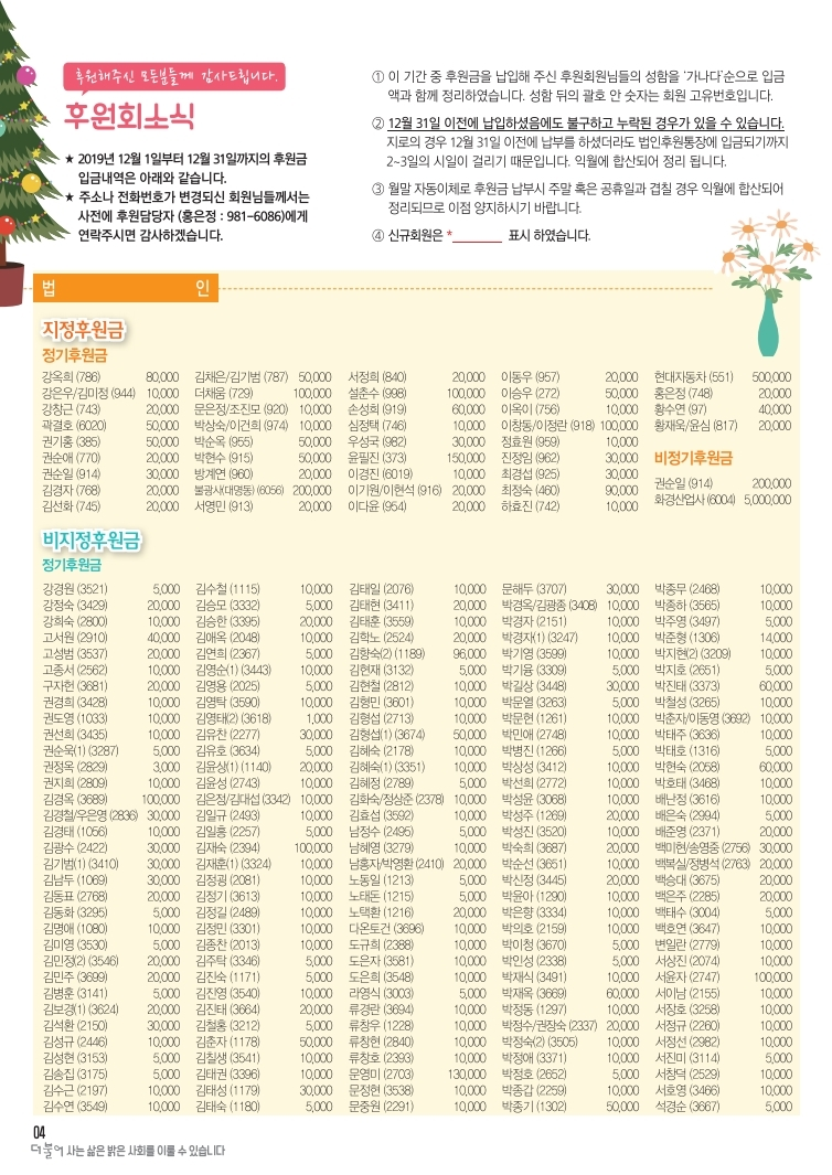 2020-01월-더불어소식지-5차.pdf_page_4.jpg