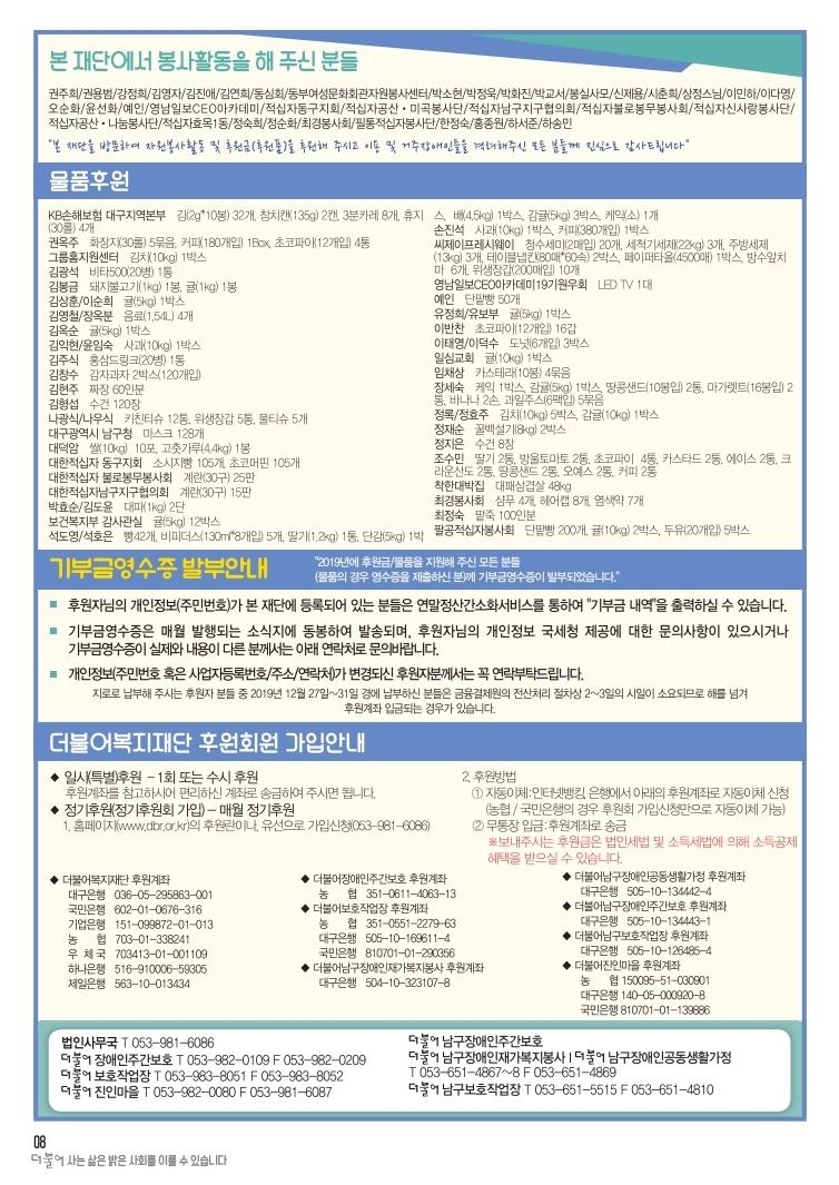 2020-01월-더불어소식지-5차.pdf_page_8.jpg