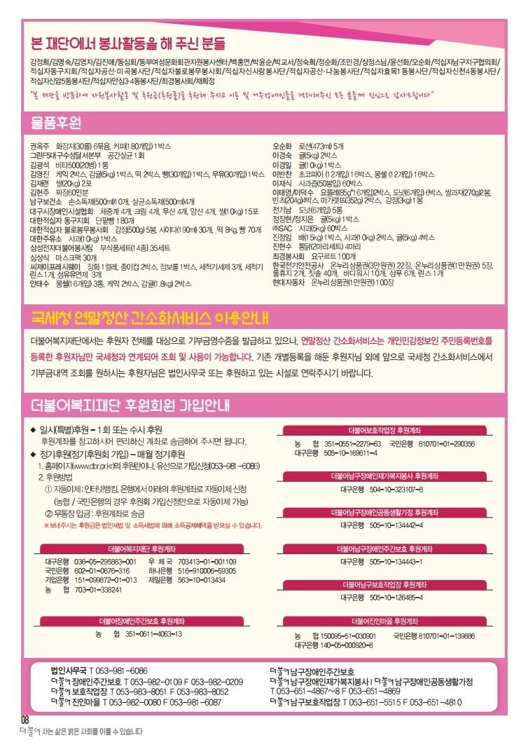 2020-02월-더불어소식지-수정4.pdf_page_8.jpg