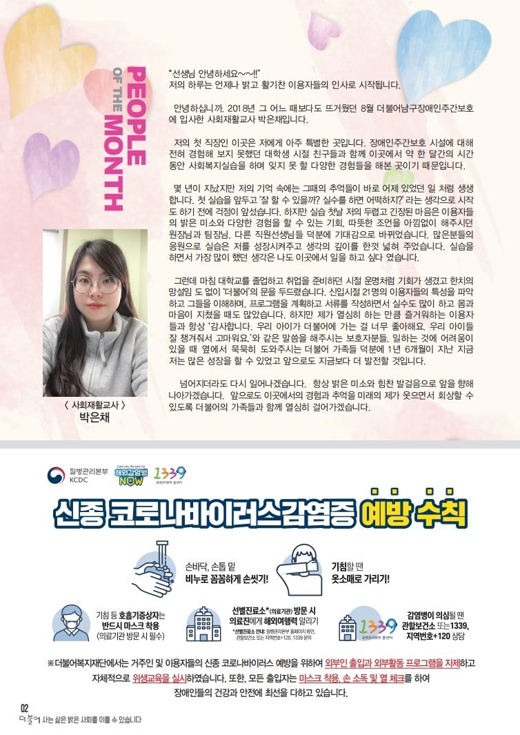 2020-02월-더불어소식지-수정4.pdf_page_2.jpg