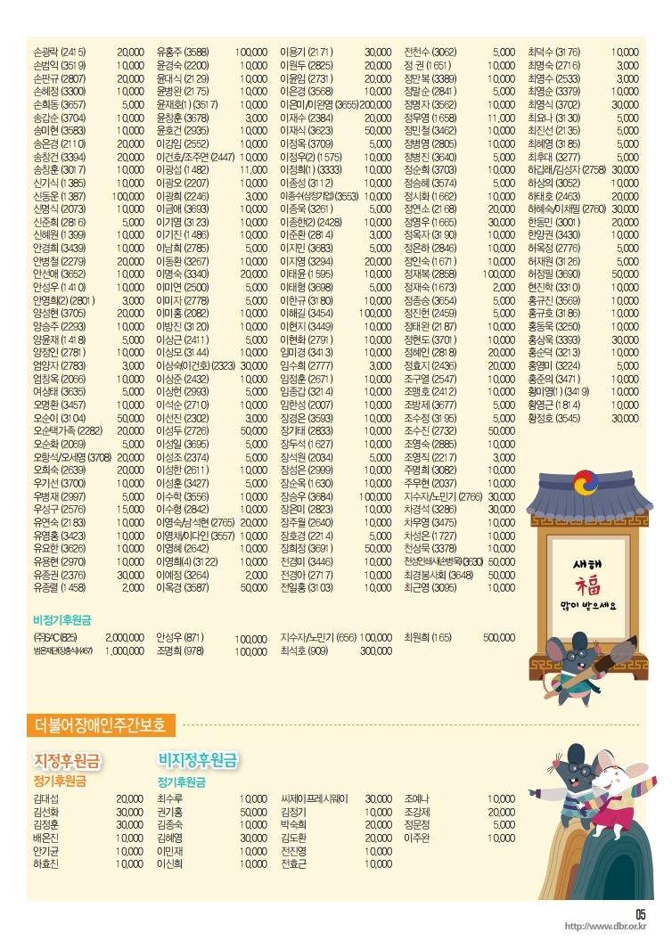 2020-02월-더불어소식지-수정4.pdf_page_5.jpg