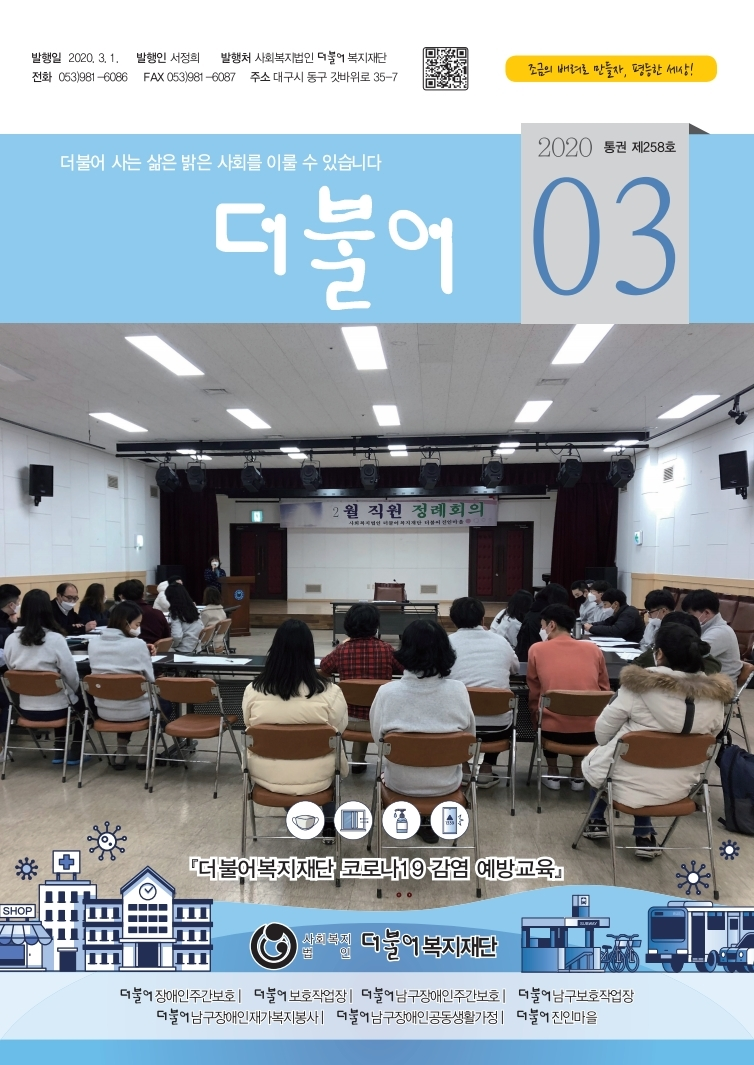 20200306-더불어소식지3월-최종발주.pdf_page_1.jpg