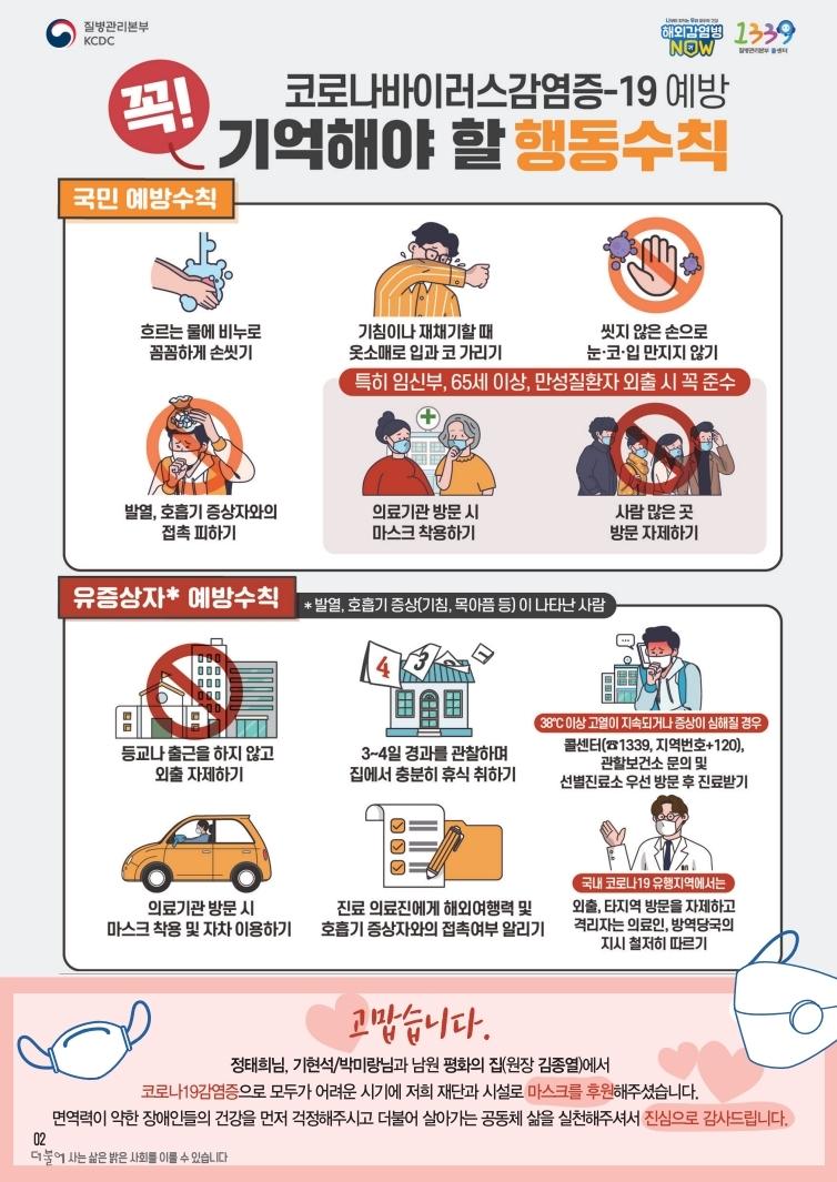 20200306-더불어소식지3월-최종발주.pdf_page_2.jpg