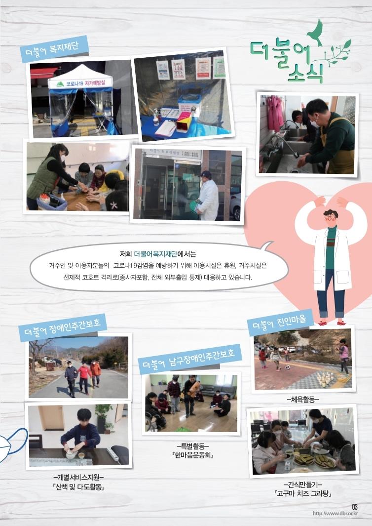20200306-더불어소식지3월-최종발주.pdf_page_3.jpg