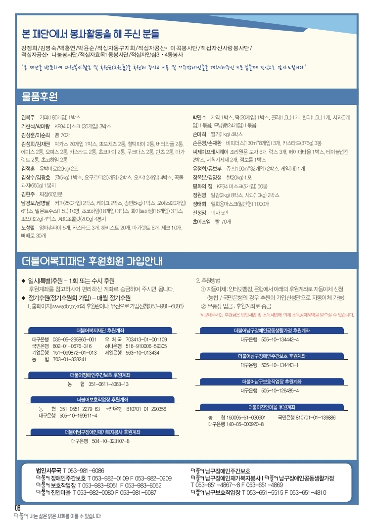 20200306-더불어소식지3월-최종발주.pdf_page_8.jpg