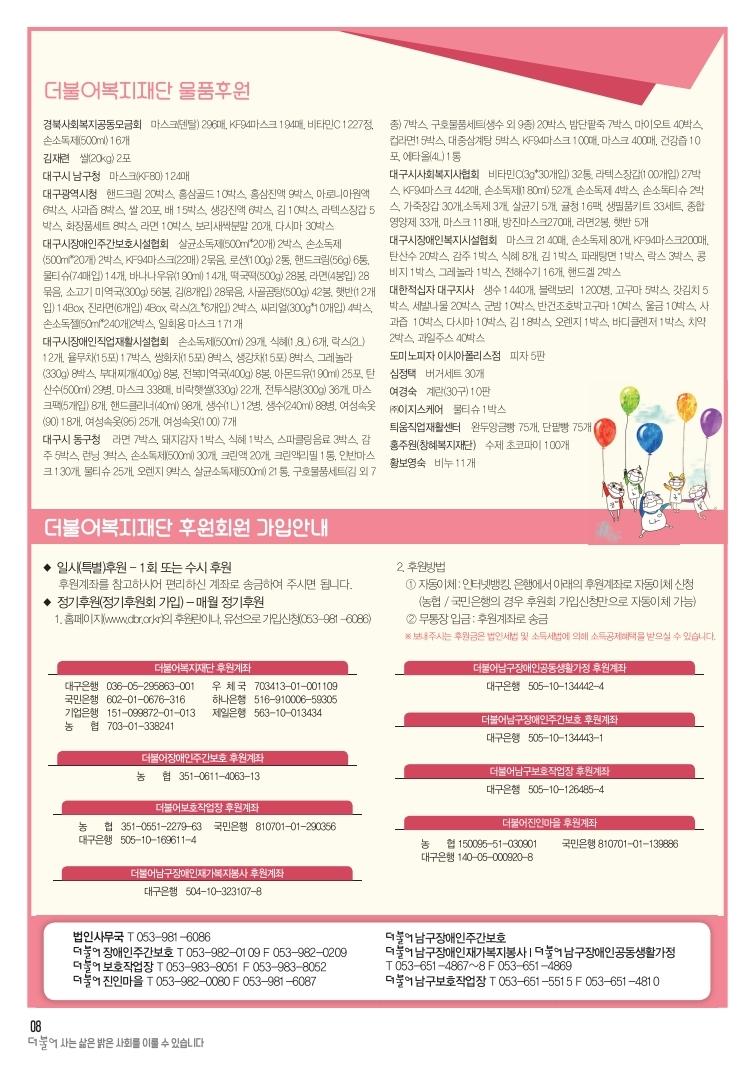 20190406-4월-더불어소식지-6차.pdf_page_8.jpg