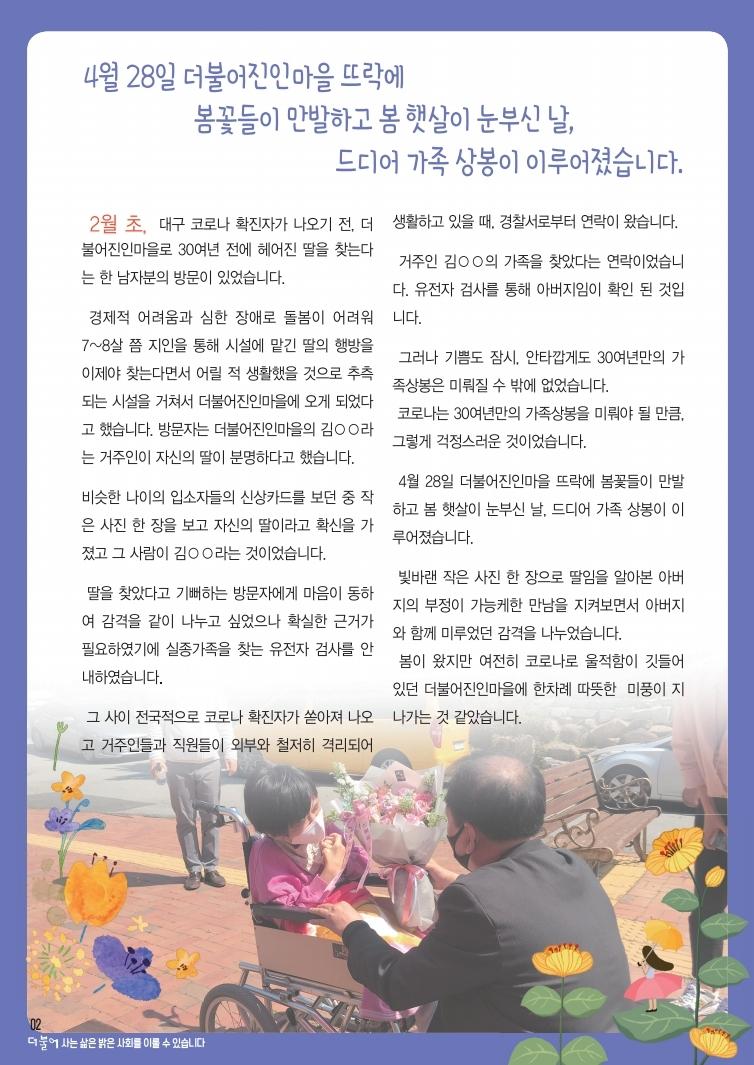 20200508-5월-더불어소식지-4.pdf_page_2.jpg