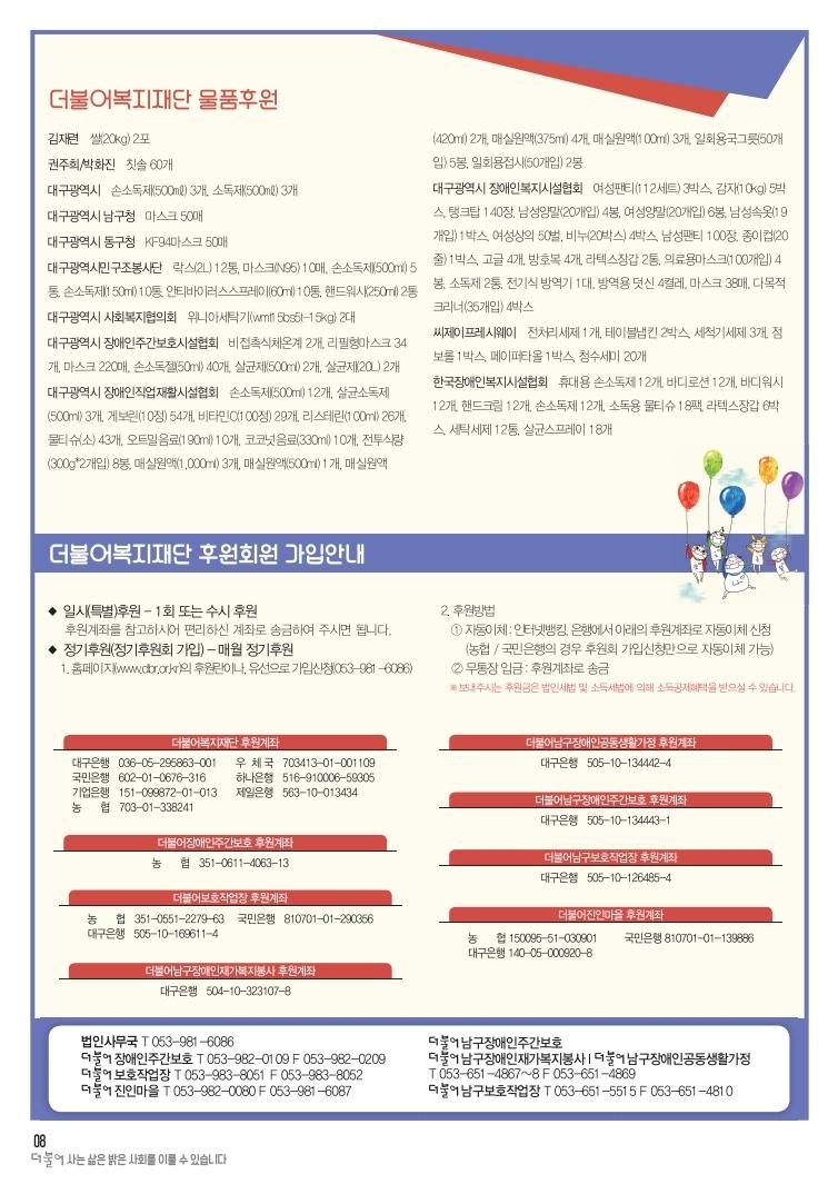 20200508-5월-더불어소식지-4.pdf_page_8.jpg