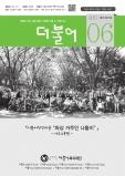 더불어(2017년06월)